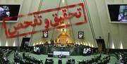 توافق مجلس و قوه قضائیه برای تغییر در روند بررسی تفحصهای پارلمان