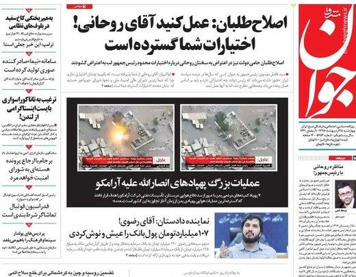 جوان: اصلاح طلبان: عمل کنید آقای روحانی!اختیارات شما گسترده است