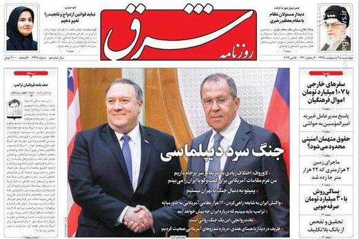 شرق: جنگ سرد دیپلماسی