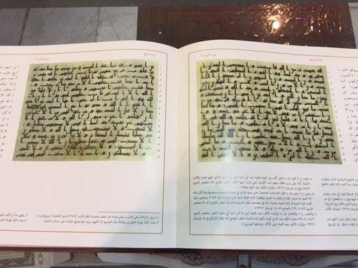 قدیمیترین قرآن دستنویس و منسوب به دستخط امام علی (ع)