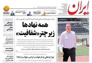 صفحه اول روزنامههای پنجشنبه ۲۶ اردیبهشت