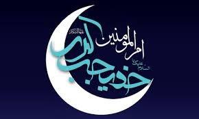 حضرت خدیجه,حضرت محمد,ماه رمضان