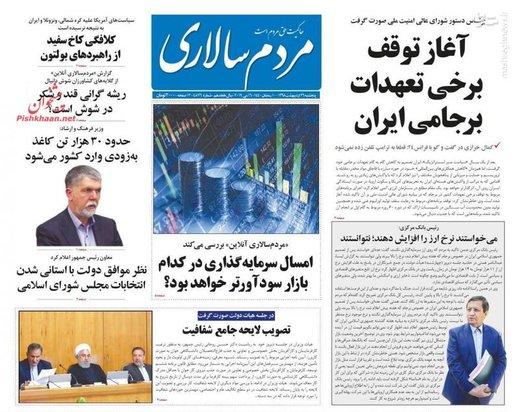 مردم سالاری: آغاز توقف برخی تعهدات برجامی ایران