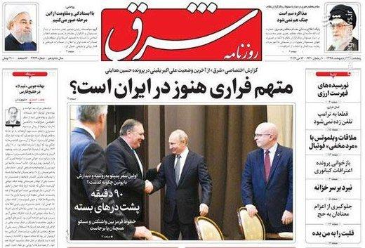 شرق: متهم فراری هنوز در ایران است؟