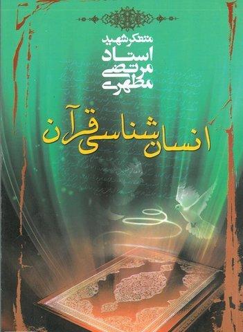 شهید مرتضی مطهری,قرآن,معرفی کتاب