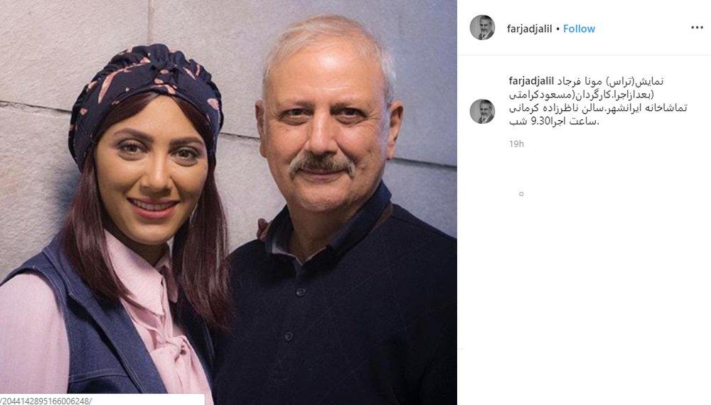 بازیگران سینما و تلویزیون ایران, چهرهها در اینستاگرام, شبکههای اجتماعی, نمایش ایرانی