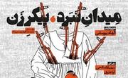 پوستر «میدان نبرد، پیکر زن» رونمایی شد/ عکس