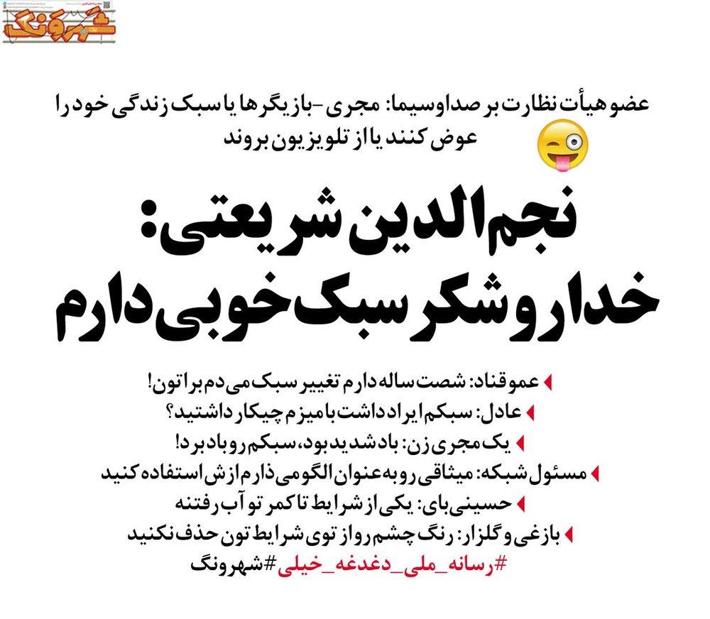 درخواست بازغی و گلزار از تلویزیون+واکنش عادل به حراج میزش!
