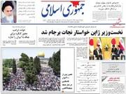 درخواست برکناری وزیران اقتصادی از سوی روزنامه جمهوری اسلامی
