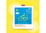 فراخوان سی و دومین جشنواره بینالمللی فیلمهای کودکان و نوجوانان منتشر شد
