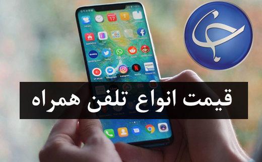 آخرین قیمت تلفن همراه در بازار / جدول