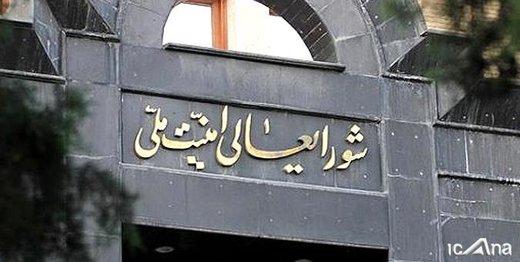 برگزاری جلسه فوق العاده شورای عالی امنیت ملی در پی شهادت سردارسلیمانی