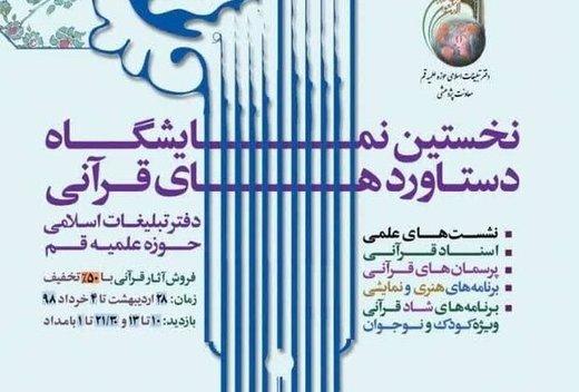 نمایشگاه دستاوردهای قرآنی دفتر تبلیغات حوزه علمیه قم افتتاح شد