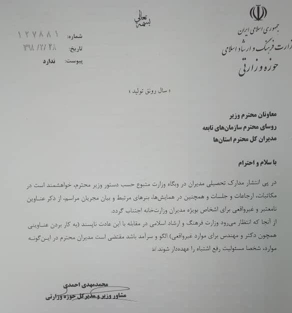 سیدعباس صالحی,وزارت فرهنگ و ارشاد اسلامی
