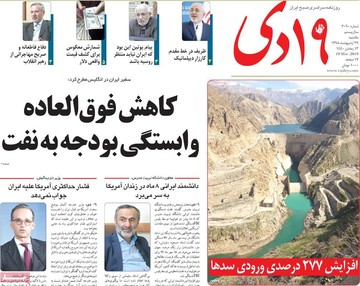صفحه اول روزنامههای یکشنبه ۲۹ اردیبهشت ۹۸