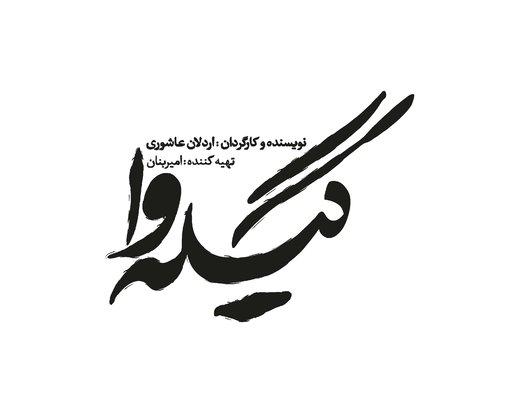 پخش مینی سریال «گیلهوا» پس از ماه رمضان/ بهروز شعیبی میرزا کوچکخان میشود
