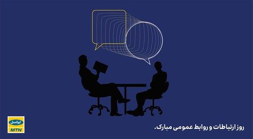 ایرانسلیها یک گیگابایت اینترنت رایگان میگیرند