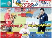 صفحه اول روزنامههای دوشنبه ۳۰ اردیبهشت