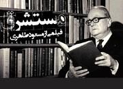 فیلسوف فرانسوی که عاشق ایران بود/ «مستشرق» ساخته میشود