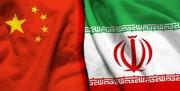 چین: به روابط قانونی اقتصادی با ایران ادامه میدهیم
