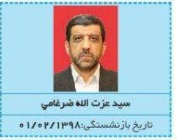 سازمان صدا و سیما,عزت الله ضرغامی,بازنشستگی