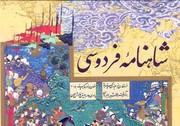 سفر «زنان شاهنامه» از آلمان به ایران