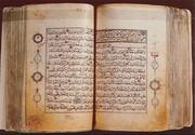 قرآن به دستخط امام حسن(ع) بر روی پوست آهو/ عکس