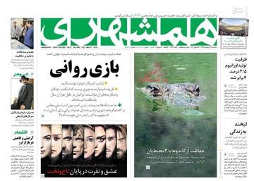 صفحه نخست روزنامههای سهشنبه ۳۱ اردیبهشت