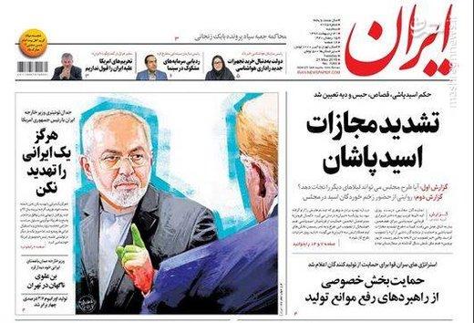 ایران: تشدید مجازات اسیدپاشان