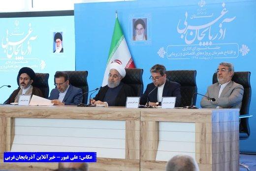 در شورای اداری آذربایجانغربی با حضور رییسجمهور چه گذشت؟