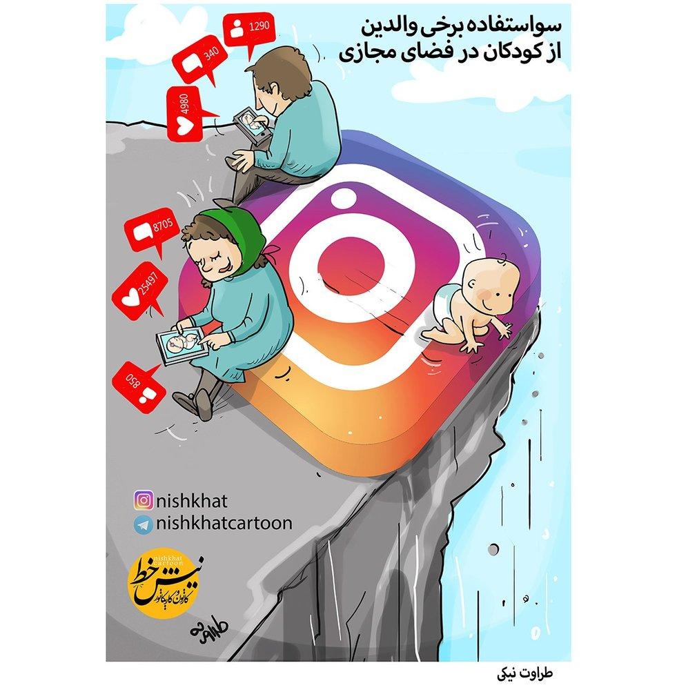 کاریکاتور,شبکههای اجتماعی,کودکان,اینستاگرام