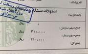 واکنش وزارت بهداشت به صورت حساب عجیب یک بیمارستان