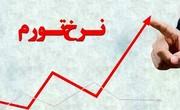 اردیبهشت ماه با تورم ۳۴.۲ درصدی به آخر رسید