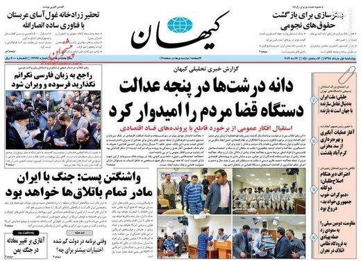 کیهان: دانه درشتها در پنجه عدالت
