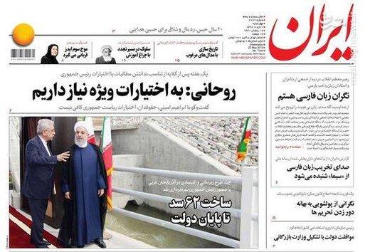 ایران: روحانی: به اختیارات ویژه نیاز داریم