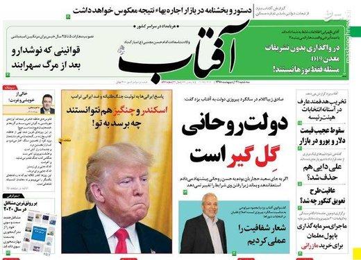 آفتاب: دولت روحانی گل گیر است
