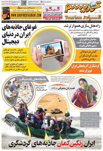 روزنامه اول خرداد