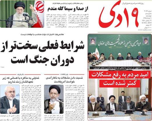 تیترهای صفحه اول روزنامههای چهارشنبه اول خرداد98