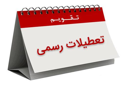 دوشنبه، ۲۱ رمضان، تعطیل رسمی است