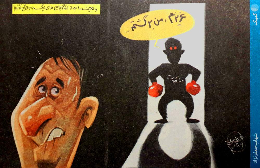 کاریکاتور,لیگ برتر هجدهم,سریال بازی تاج و تخت