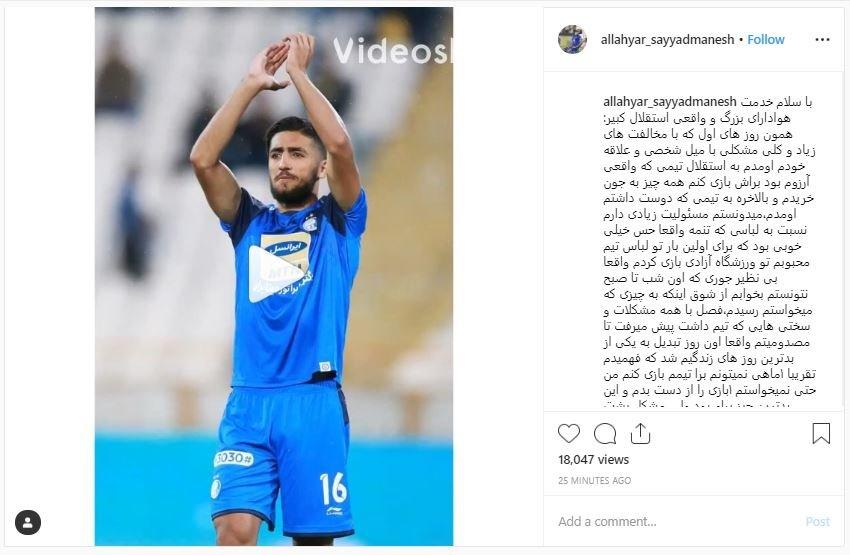 ستاره جوان استقلال خداحافظی کرد/ عکس