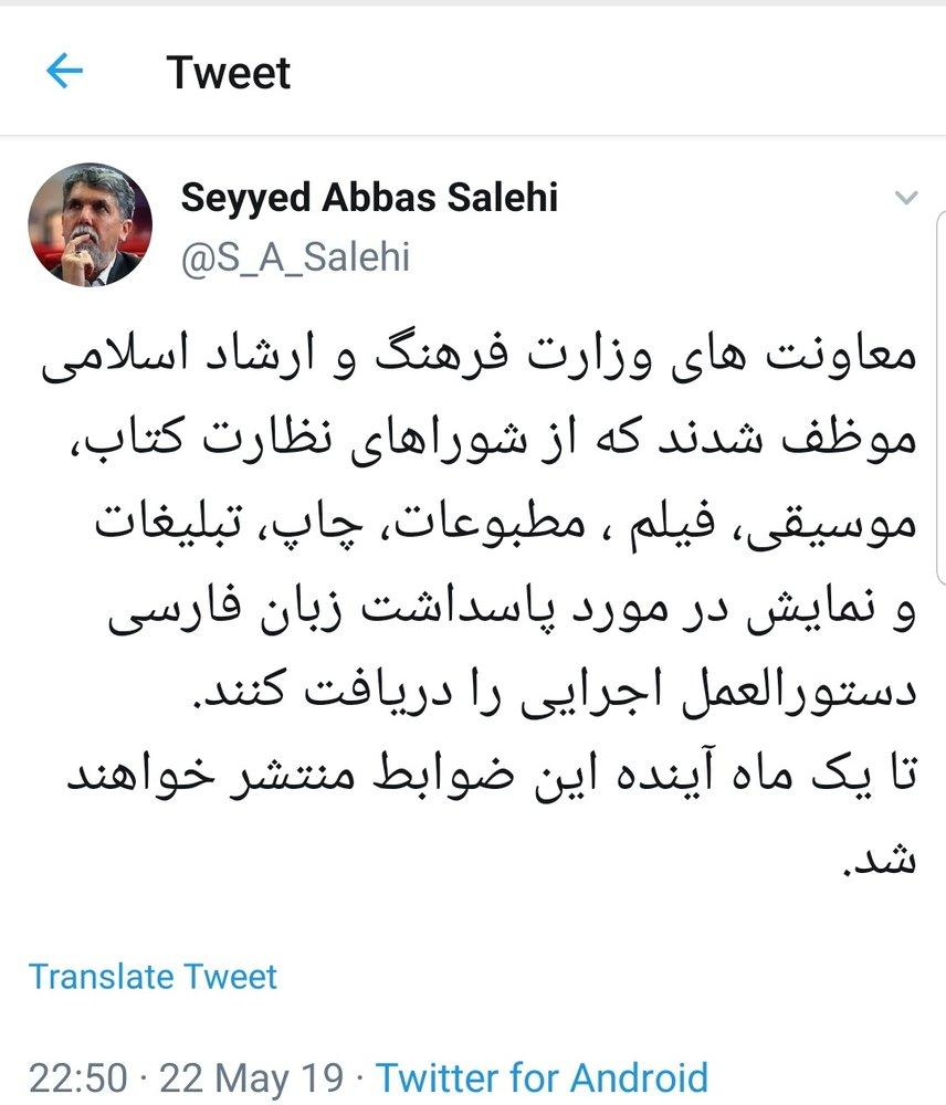 ماموریت وزیر ارشاد به معاونتها برای پاسداشت زبان فارسی