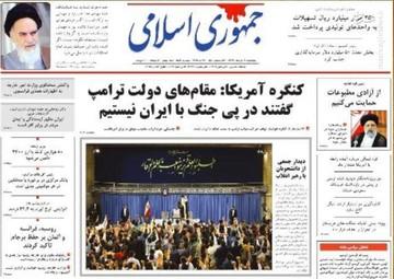 صفحه اول روزنامههای پنجشنبه ۲ خرداد ۹۸
