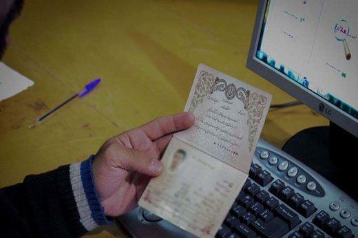 شناسنامه,سازمان ثبت احوال,تشخیص هویت