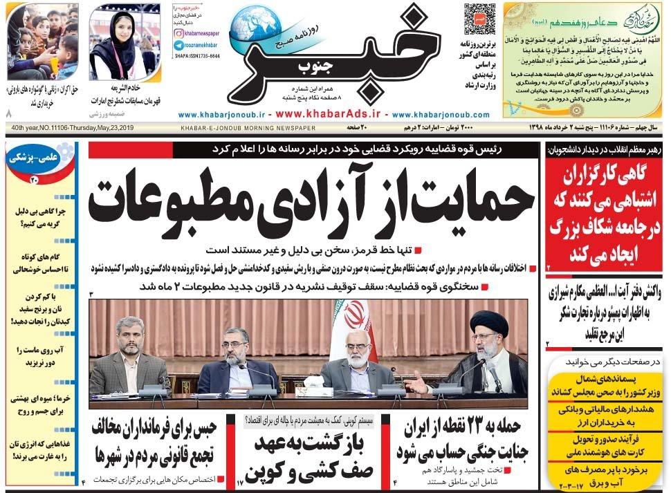 روزنامه های 2خرداد98