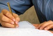 نکاتی برای کاهش استرس در ایام امتحانات
