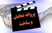 استقبال ۳ سینماگر از ادغام شورای پروانه ساخت و پروانه نمایش