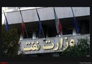اطلاعیه وزارت نفت درباره کشف دستگاه کارتخوان در دفتر زنگنه