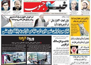 صفحه اول روزنامه های شنبه 4خرداد 98