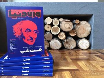 انتشار یک مجله تخصصی در حوزه شعر/وزن دنیا؛ رسانه شعر ایران متولد شد